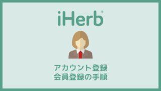 iHerb(アイハーブ)のアカウント登録・会員登録の手順