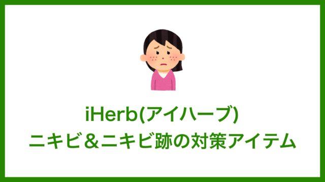 iHerb(アイハーブ)で買えるおすすめニキビ&ニキビ跡の対策アイテム