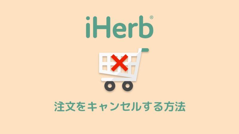 iHerb(アイハーブ)の注文をキャンセルする方法