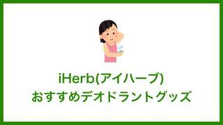 iHerb(アイハーブ)で買えるおすすめデオドラントグッズ