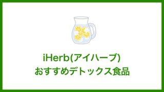 iHerb(アイハーブ)で買えるおすすめデトックス食品【解毒効果】