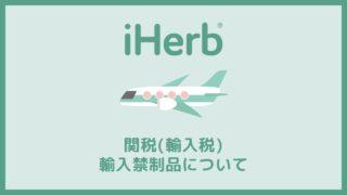 iHerb(アイハーブ)の関税(輸入税)と輸入禁制品について