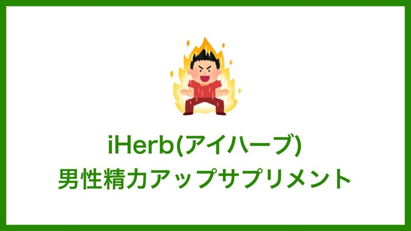 iHerb(アイハーブ)で買えるおすすめ男性精力アップサプリメント