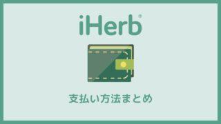 iHerb(アイハーブ)の支払い方法