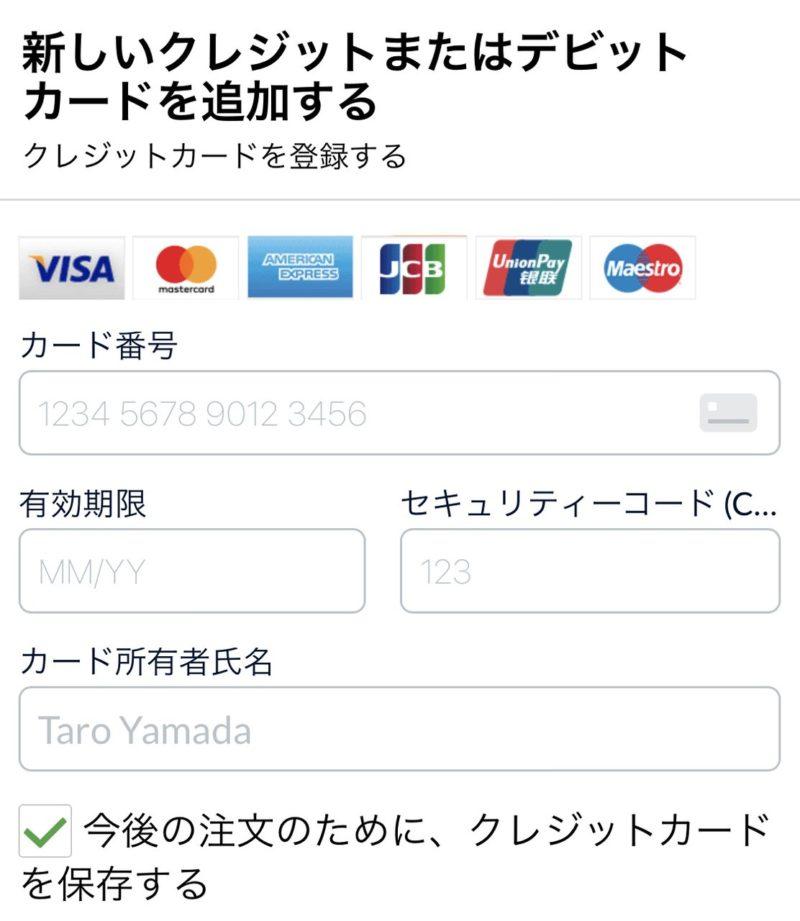 クレジットカード / デビットカードで支払う