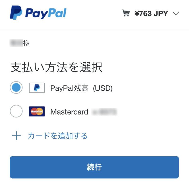 PayPal(ペイパル)で支払う