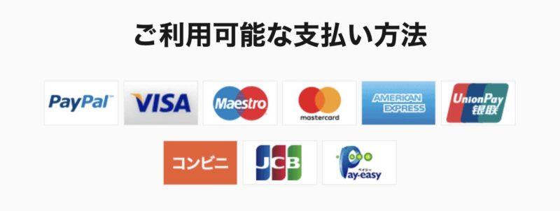 iHerb(アイハーブ)は支払い方法が豊富で、代引き・コンビニ払いも使える