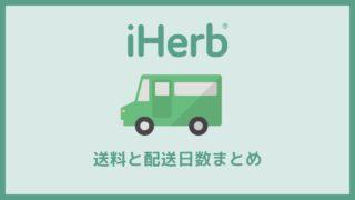iHerb(アイハーブ) の送料と配送日数まとめ