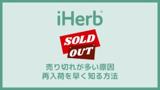 iHerb(アイハーブ)で売り切れが多い原因!再入荷を早く知る方法
