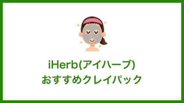 iHerb(アイハーブ)で買えるおすすめクレイパック