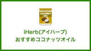 iHerb(アイハーブ)で買えるおすすめココナッツオイル