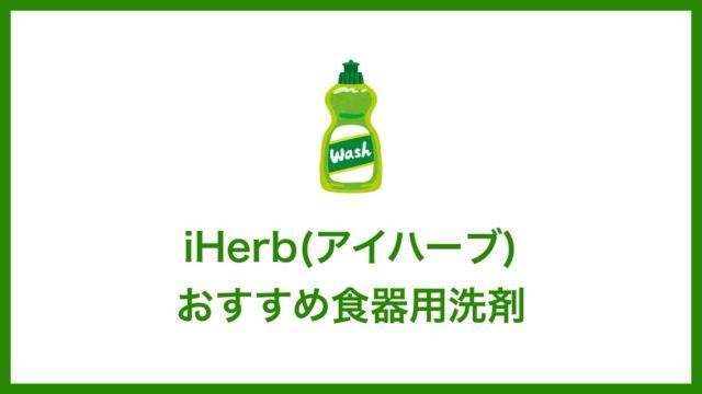 iHerb(アイハーブ)で買えるおすすめ食器用洗剤
