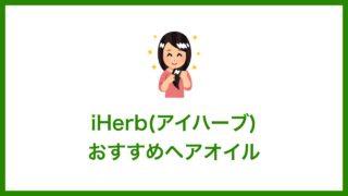iHerb(アイハーブ)で買えるおすすめヘアオイル