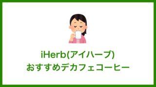 iHerb(アイハーブ)で買えるおすすめデカフェコーヒー【インスタント】