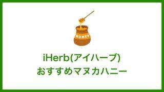 iHerb(アイハーブ)で買えるおすすめマヌカハニー