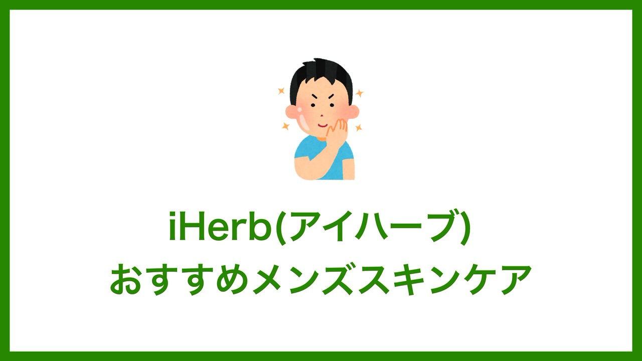 iHerb(アイハーブ)で買える男性におすすめなメンズスキンケア商品