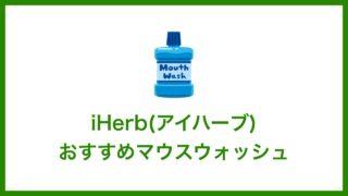 iHerb(アイハーブ)で買えるおすすめマウスウォッシュ