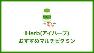 iHerb(アイハーブ)で買えるおすすめマルチビタミンサプリ