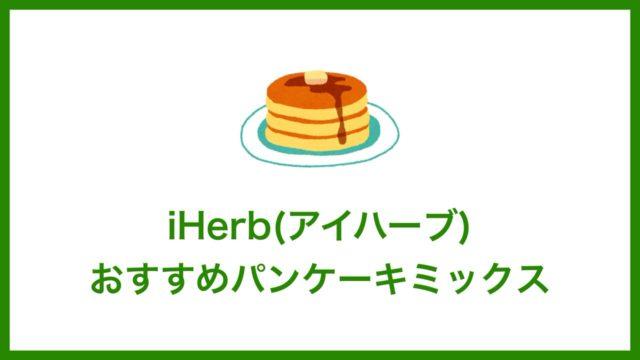 iHerb(アイハーブ)で買えるおすすめパンケーキミックス