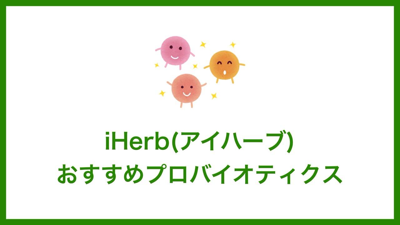iHerb(アイハーブ)で買えるおすすめプロバイオティクス