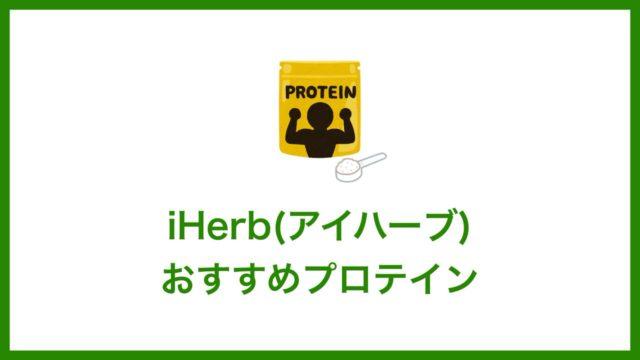 iHerb(アイハーブ)で買えるおすすめプロテイン