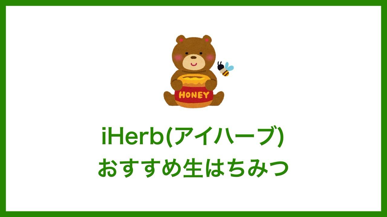 iHerb(アイハーブ)で買えるおすすめ生はちみつ【オーガニック】