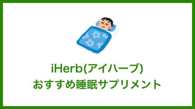 iHerb(アイハーブ)で買えるおすすめ睡眠サプリメント