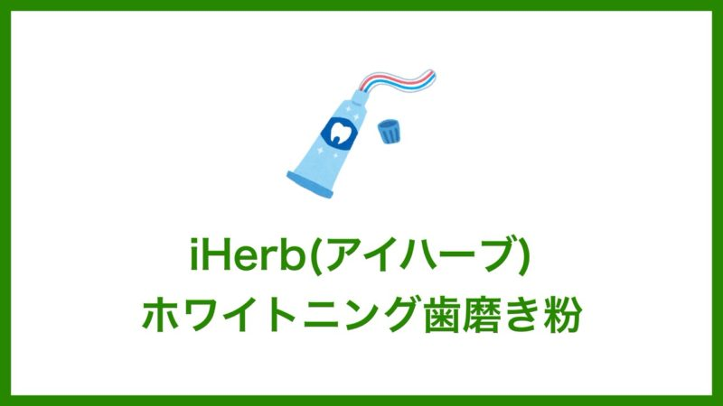 iHerb(アイハーブ)で買えるおすすめホワイトニング歯磨き粉