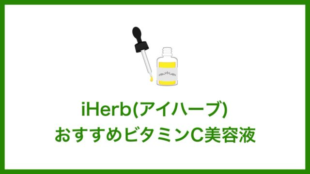 iHerb(アイハーブ)で買えるおすすめビタミンC美容液