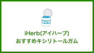 iHerb(アイハーブ)で買えるおすすめ100%キシリトールガム