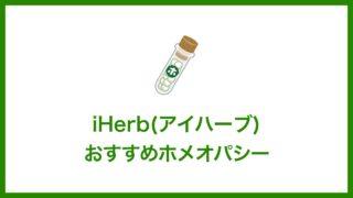 iHerb(アイハーブ)で買えるおすすめホメオパシー【風邪予防】