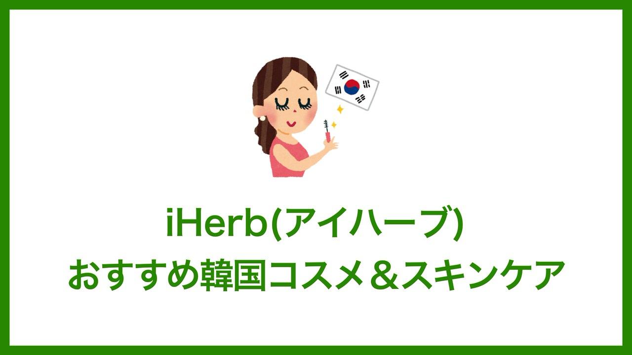 iHerb(アイハーブ)で買えるおすすめ韓国コスメ&スキンケア