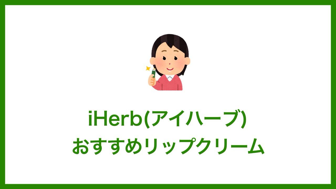 iHerb(アイハーブ)で買えるおすすめリップクリーム