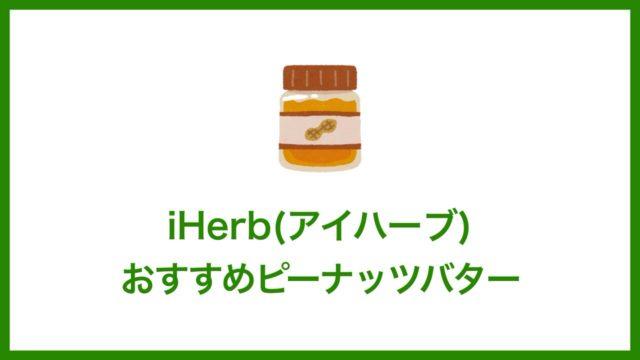 iHerb(アイハーブ)で買えるおすすめピーナッツバター