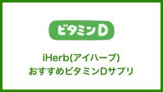 iHerb(アイハーブ)で買えるおすすめビタミンDサプリメント