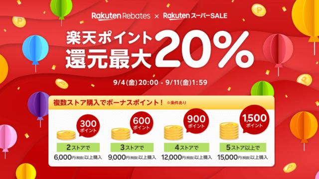 iHerbが楽天リーベイツで15〜20%還元【スーパーSALE連動企画】