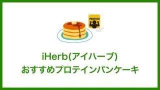 iHerb(アイハーブ)で買えるおすすめプロテインパンケーキ
