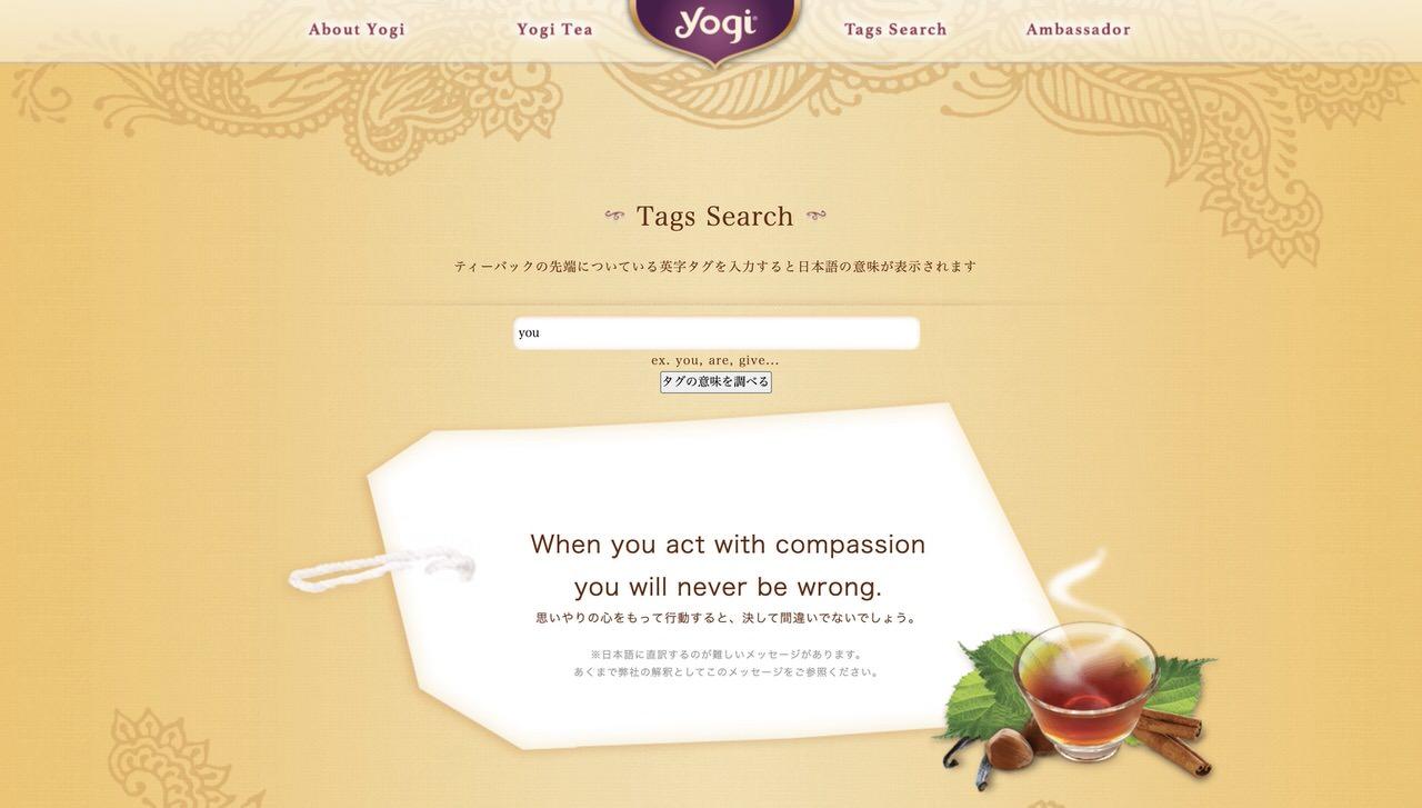 ヨギティーの日本語サイトのメッセージタグ