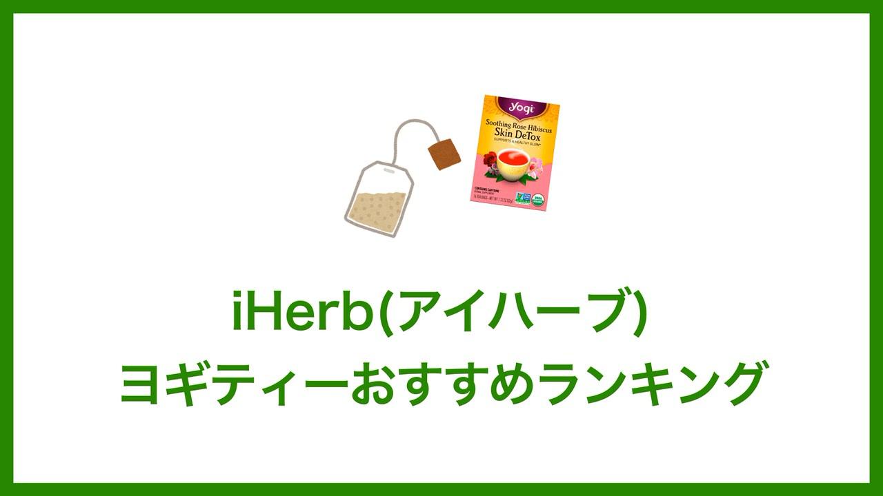 iHerb(アイハーブ)で買えるヨギティーおすすめランキング