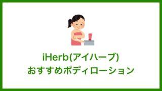 iHerb(アイハーブ)で買えるおすすめボディローション【保湿抜群】
