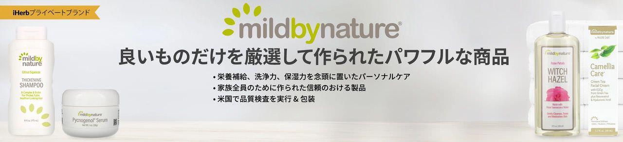 mild by nature(マイルドバイネイチャー)