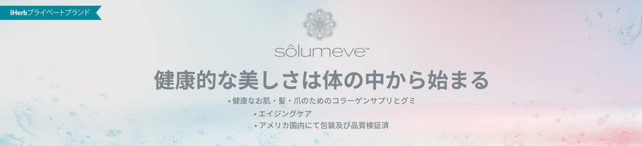 solumeve(ソルメヴェ)