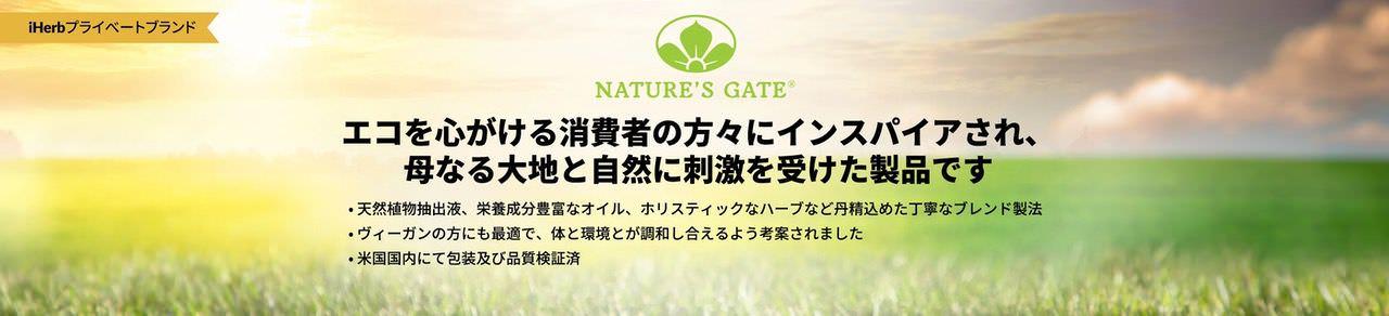 NATURE'S GATE(ネイチャーズゲート)