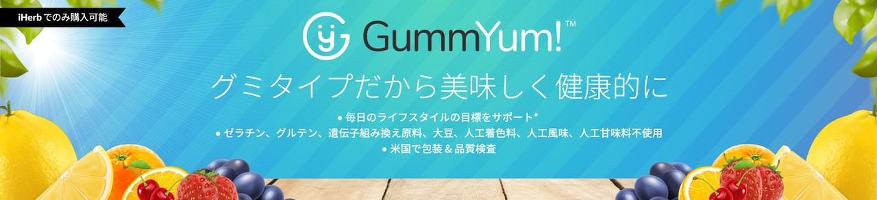 GummYum!(ガムヤミ)