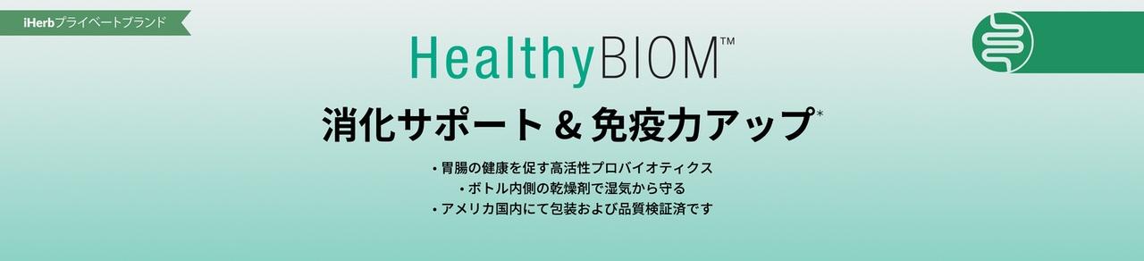 HealthyBiom(ヘルシーバイオーム)