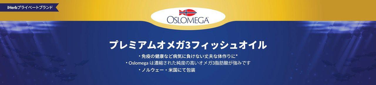 OSLOMEGA(オスロメガ)