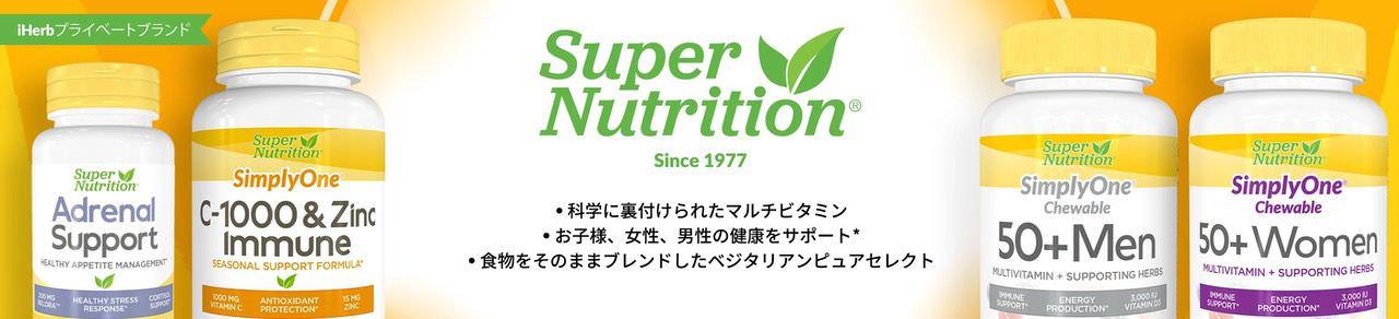 Super Nutrition(スーパーニュートリション)