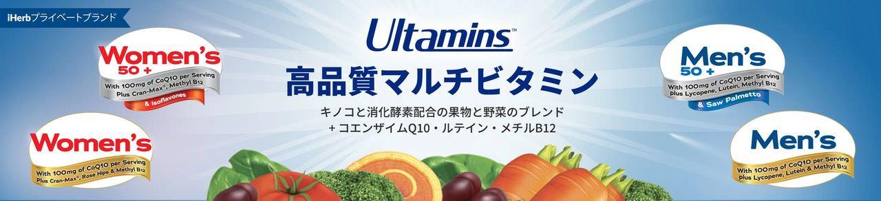 Ultamins(ウルタミンズ)