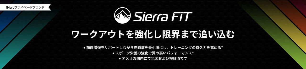 Sierra FiT(シエラフィット)