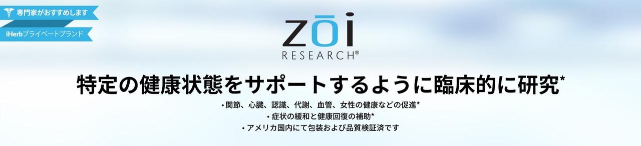 Zoi(ゾイ)